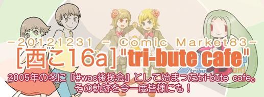 http://tri-butecafe.sakura.ne.jp/img/2012c83pop_banner.jpg